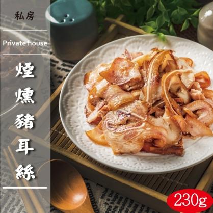 煙燻豬耳絲230g (原味/辣味)