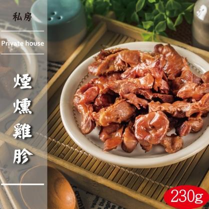 煙燻雞胗230g (原味/辣味)