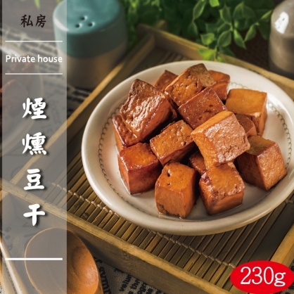 煙燻豆干230g (原味/辣味)