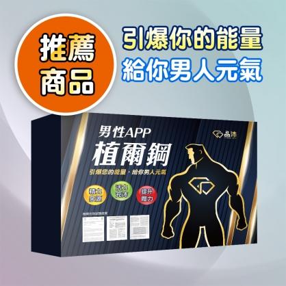 《晶沛》植爾鋼 - 引爆你的能量、給你男人元氣、活力充沛、提升體力