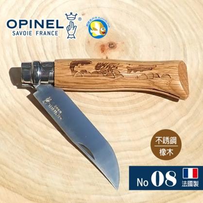 [法國刀 OPINEL] No.08  野生動物系列 魚兒雕刻 OPI_002334 不鏽鋼刀 橡木柄