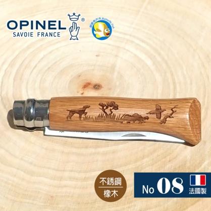 [法國刀 OPINEL] No.08  野生動物系列 狗狗雕刻 OPI_002335 不鏽鋼刀 橡木柄