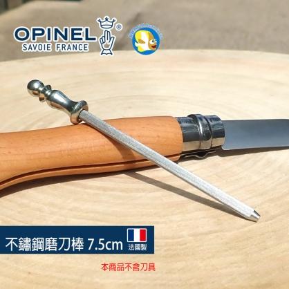 [法國刀 OPINEL] 不鏽鋼磨刀棒 OPI 00112