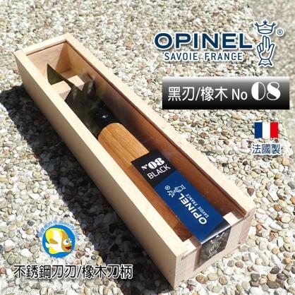 [法國刀 OPINEL] No.08 Black Oak 不鏽鋼黑刃 橡木刀柄 原廠木盒裝 OPI002172