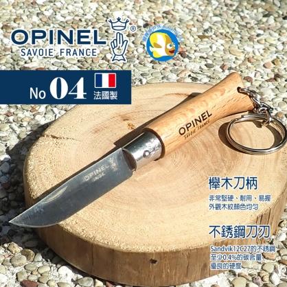 [法國 OPINEL] No.04 不銹鋼 折疊刀 櫸木刀柄 附鑰匙圈 OPI000081