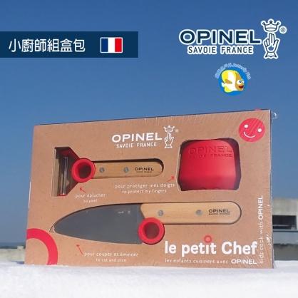 [法國 OPINEL] 小廚師組盒包 OPI_001746 全歐洲製