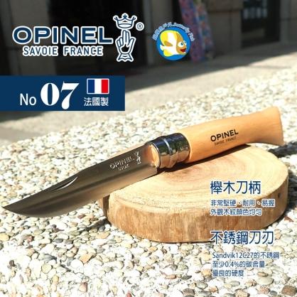 [法國 OPINEL] No.07 不銹鋼 折疊刀 櫸木刀柄,OPI_000693