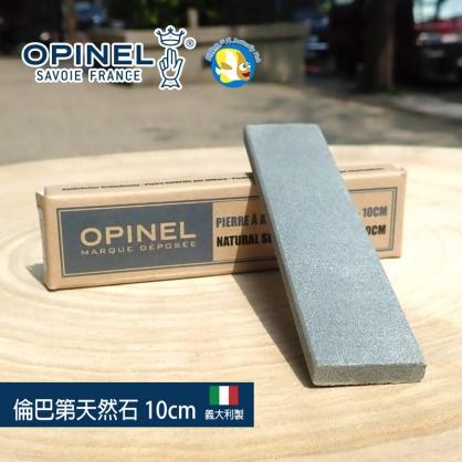 [法國 OPINEL] 10CM 倫巴第天然 磨刀石 OPI 001541
