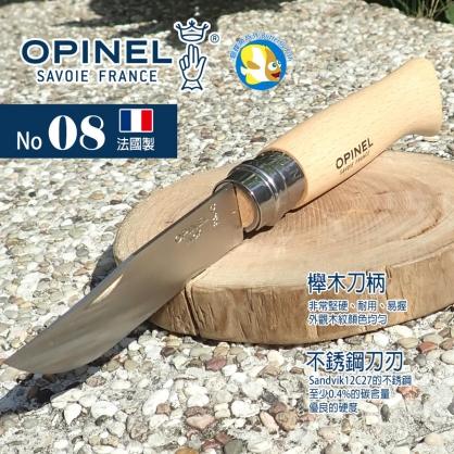 [法國刀 OPINEL] No.08 不銹鋼 折疊刀 櫸木刀柄,OPI_123080
