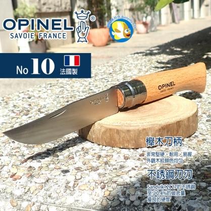 [法國刀 OPINEL] No.10 不鏽鋼 折疊刀 櫸木刀柄,OPI 123100