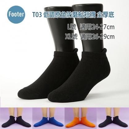 Footer T03 全厚底 低調原色防磨船短襪