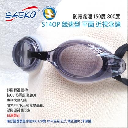 台灣製 SAEKO S14OP 黑 近視泳鏡 競速型