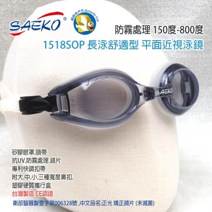 台灣製 SAEKO 1518SOP 黑 近視泳鏡 長泳舒適型