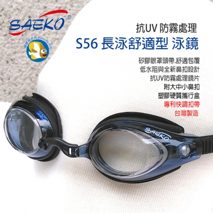 台灣製 SAEKO S56 透明黑 長泳舒適型 平面 泳鏡