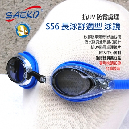 台灣製 SAEKO S56 星光藍 長泳舒適型 平面 泳鏡