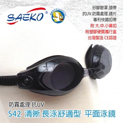 台灣製 SAEKO S42 清晰 黑 長泳舒適型 泳鏡