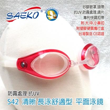 台灣製 SAEKO S42 清晰 紅 長泳舒適型 泳鏡