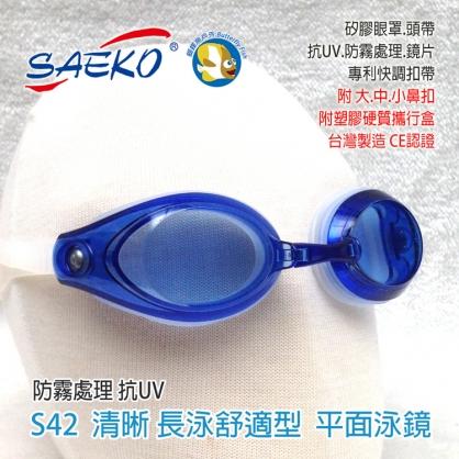 台灣製 SAEKO S42 清晰 藍 長泳舒適型 泳鏡