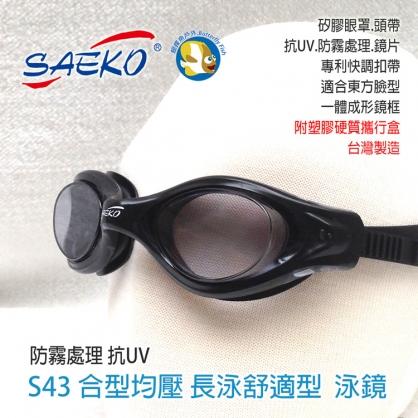 台灣製 SAEKO S43 合型均壓 黑 長泳舒適型 泳鏡