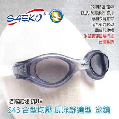 台灣製 SAEKO S43 合型均壓 銀灰 長泳舒適型 泳鏡