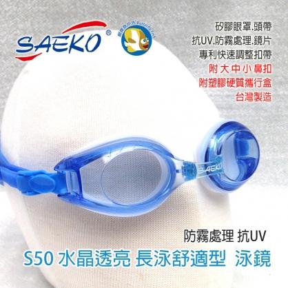 台灣製 SAEKO S50 水晶透亮 藍 長泳舒適型 泳鏡