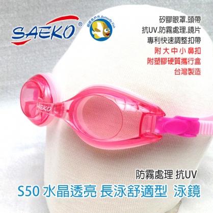 台灣製 SAEKO S50 水晶透亮 粉紅 長泳舒適型 泳鏡