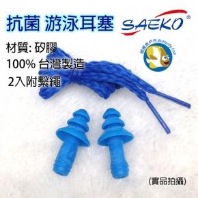 SAEKO 抗菌矽膠 游泳耳塞 藍色 2入 附繫繩