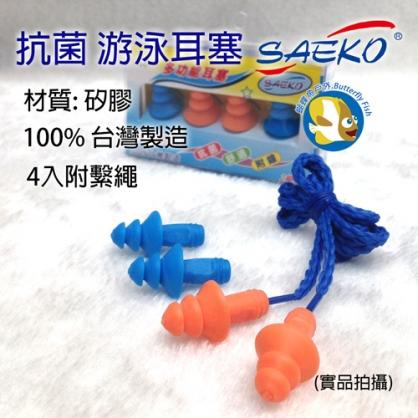 SAEKO 抗菌矽膠 游泳耳塞 藍色+橘色 4入 附繫繩