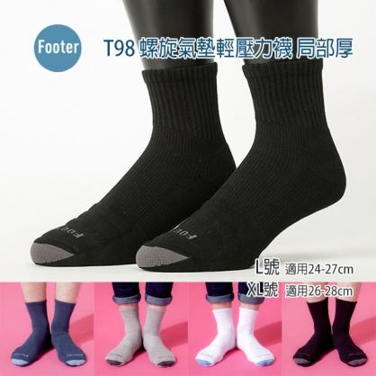 Footer T98 螺旋氣墊輕壓力襪 局部厚款