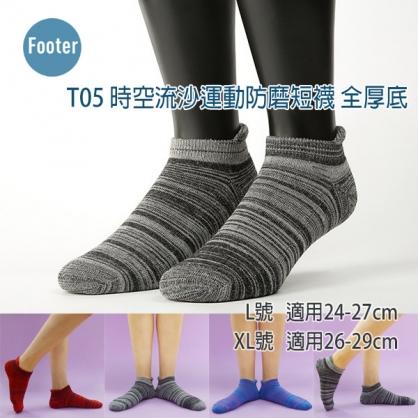 Footer T05  時空流沙運動防磨短襪 全厚底