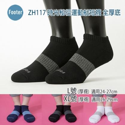 Footer ZH117 時光秘徑運動船短襪 全厚底