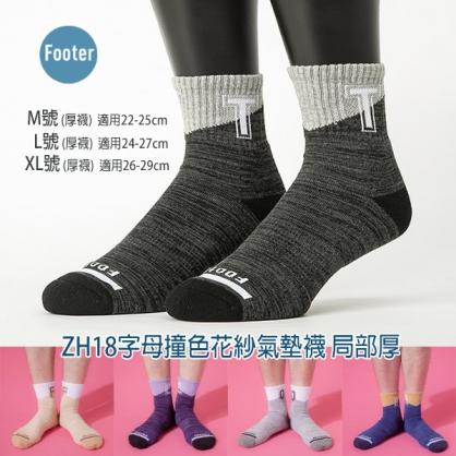 Footer ZH18 字母撞色花紗氣墊襪 局部厚