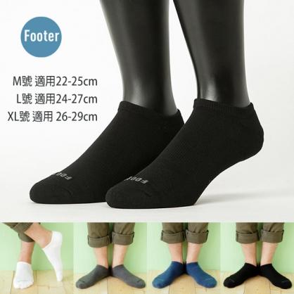 Footer T71 微分子氣墊單色船型薄襪 前後微厚