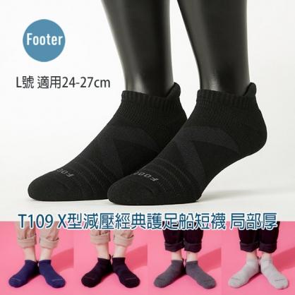 Footer T109 X型減壓經典護足船短襪 局部厚