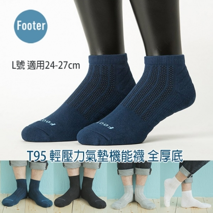 Footer T95 輕壓力氣墊機能襪 全厚底