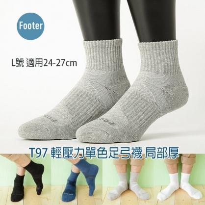 Footer T97 L號 輕壓力單色足弓襪 局部厚