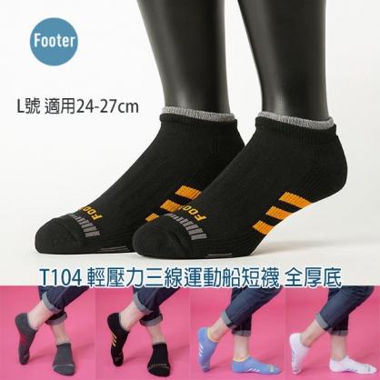 Footer T104 輕壓力三線運動船短襪 全厚底