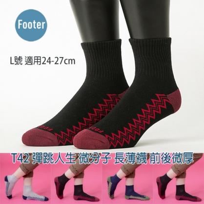 Footer T42 彈跳人生微分子長薄襪 前後微厚