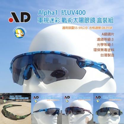 [開發票 台灣製 AD ] Alpha 軍規戰術 太陽眼鏡 海洋迷彩 盒裝組,合格字號D63938