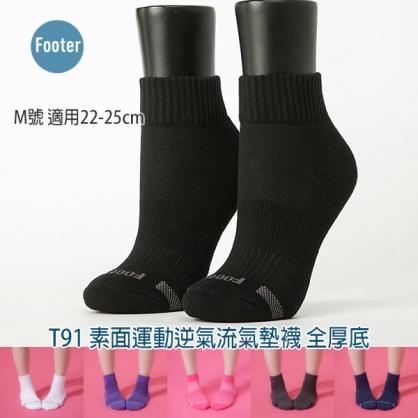 Footer T91 M號 素面運動逆氣流氣墊襪 全厚底