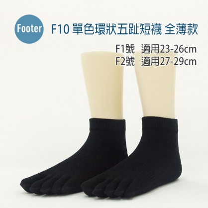 Footer F10 單色環狀五趾短襪 全薄款