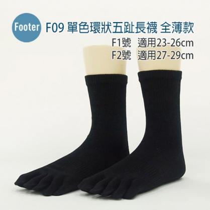 Footer F09 單色環狀五趾長襪 全薄款