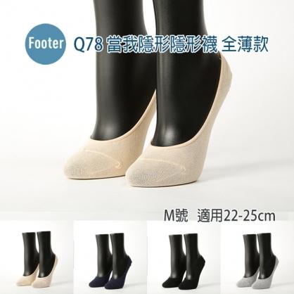 [  Footer ] Q78 M號 當我隱形隱形襪 全薄款 ;除臭襪