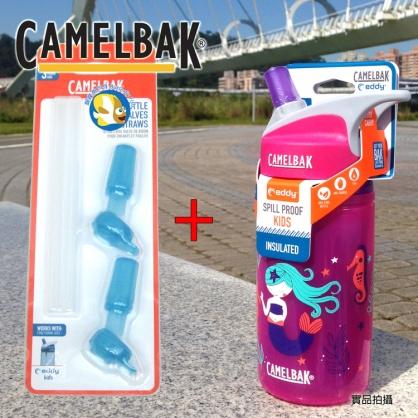 Camelbak 400ml 兒童水壺 雙層隔溫 海洋公主 + 吸管咬嘴 特惠組