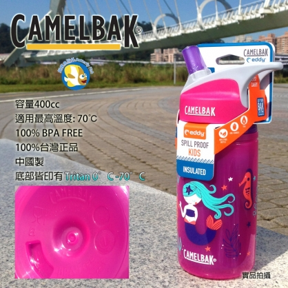 Camelbak 400ml 兒童水壺 雙層隔溫 海洋公主