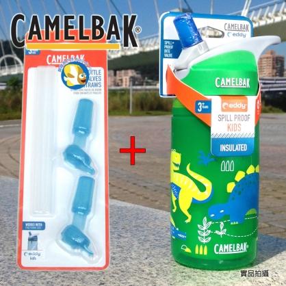 Camelbak 400ml 兒童水壺 雙層隔溫 綠野恐龍 + 吸管咬嘴 特惠組