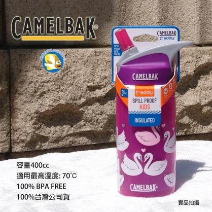 Camelbak 400ml 兒童水壺 雙層隔溫 戀愛天鵝