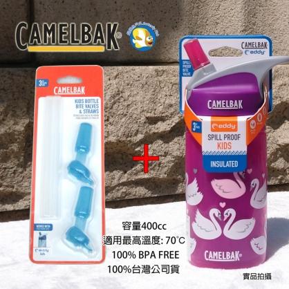 Camelbak 400ml 兒童水壺 雙層隔溫 戀愛天鵝 + 吸管咬嘴 特惠組