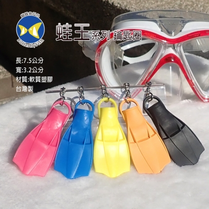 蝴蝶魚 台灣製 無Logo 蛙鞋鑰匙圈 KR04 潛水 蛙王 黑