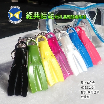 蝴蝶魚 台灣製 無Logo 蛙鞋鑰匙圈 KR02 潛水 經典套鞋蛙
